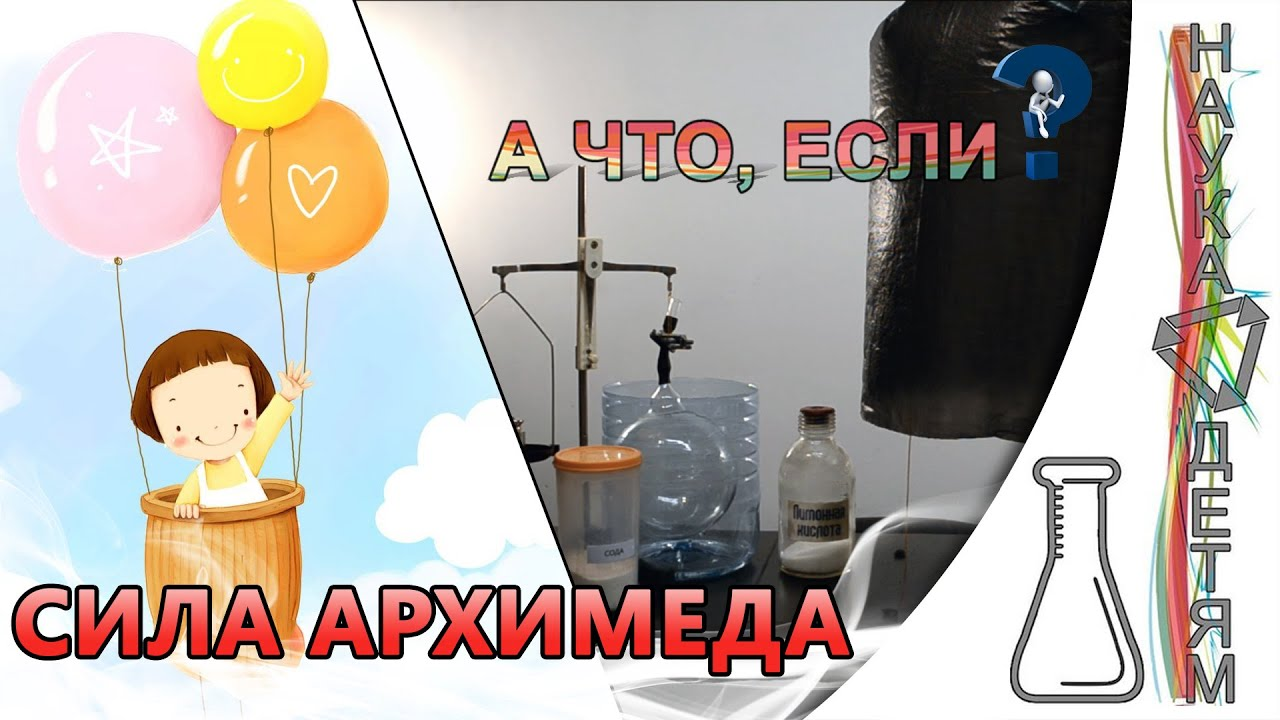 А что, если..? Сила Архимеда/And what if..? Archimedes force