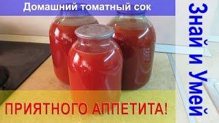 Рецепты на зиму. Домашний томатный сок. Как приготовить томатный сок в домашних условиях