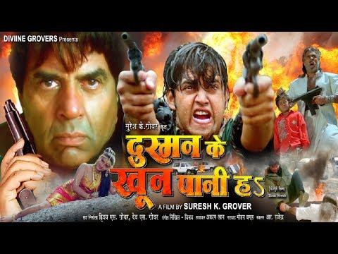 दुश्मन के खून पानी हS Dushman Ke Khoon Pani Ha   Full Bhojpuri Movie   Dharmendra   Ravi Kishan