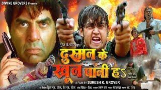 दुश्मन के खून पानी हS Dushman Ke Khoon Pani Ha|  Full Bhojpuri Movie | Dharmendra | Ravi Kishan