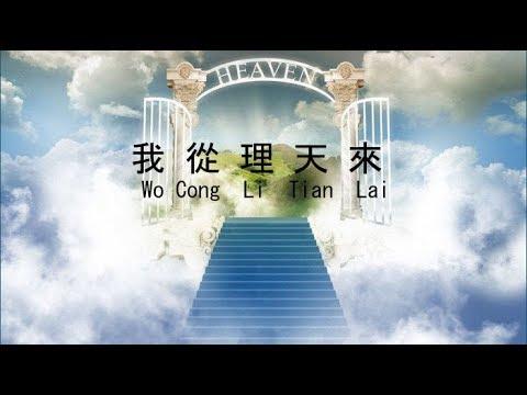 我從理天來 Wo Cong Li Tian Lai   濟公活佛慈訓