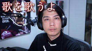 【608回】歌配信【歌うぜ】ロキ シャルル lemon