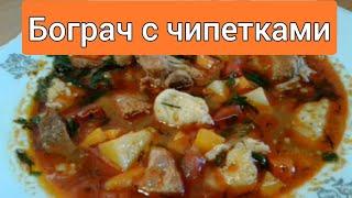 Бограч. Венгерская кухня.