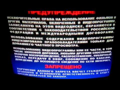 Предупреждение запрещено творческие объединение экран DVD заставка