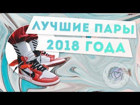 Лучшие кроссовки 2018 года | итоги года | топ 10 | что было популярно в 2018 году | Артем Кои