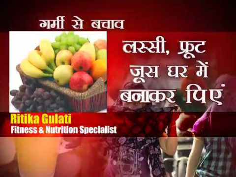 Fitness & Nutrition Specialist - Ritika Gulati | Summer Tips | Janta TV