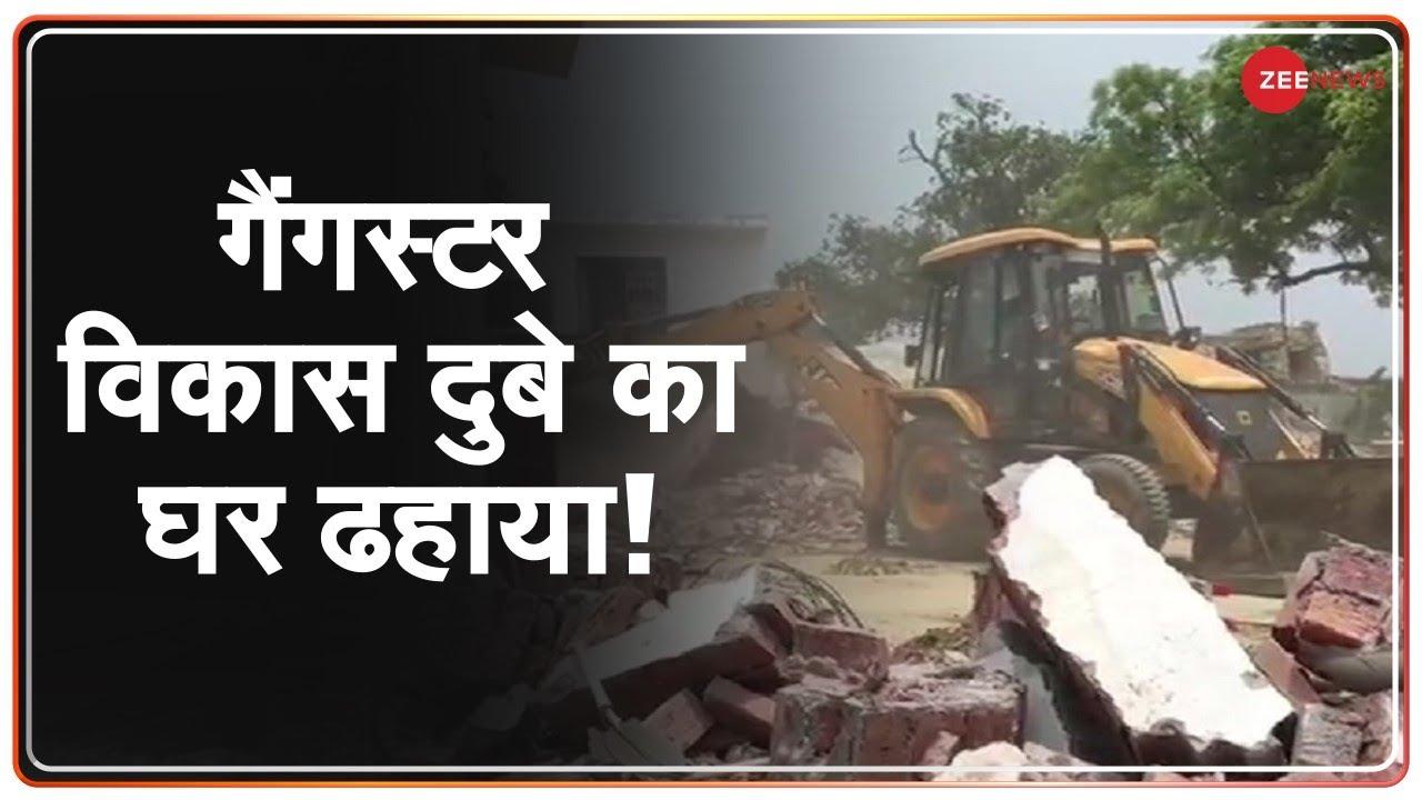 Kanpur: JCB Machine से Gangster Vikas Dubey का घर गिराया गया, SO Vinay Tiwari निलंबित