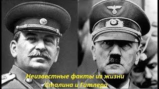 Неизвестные факты из жизни Сталина и Гитлера. № 1338