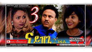 HDMONA - Part 3 - ናይዝጊ-2  ብ ዳኒኤል ጂጂ Nayzghi-2 by Daniel JIJI - New Eritrean Movie 2018