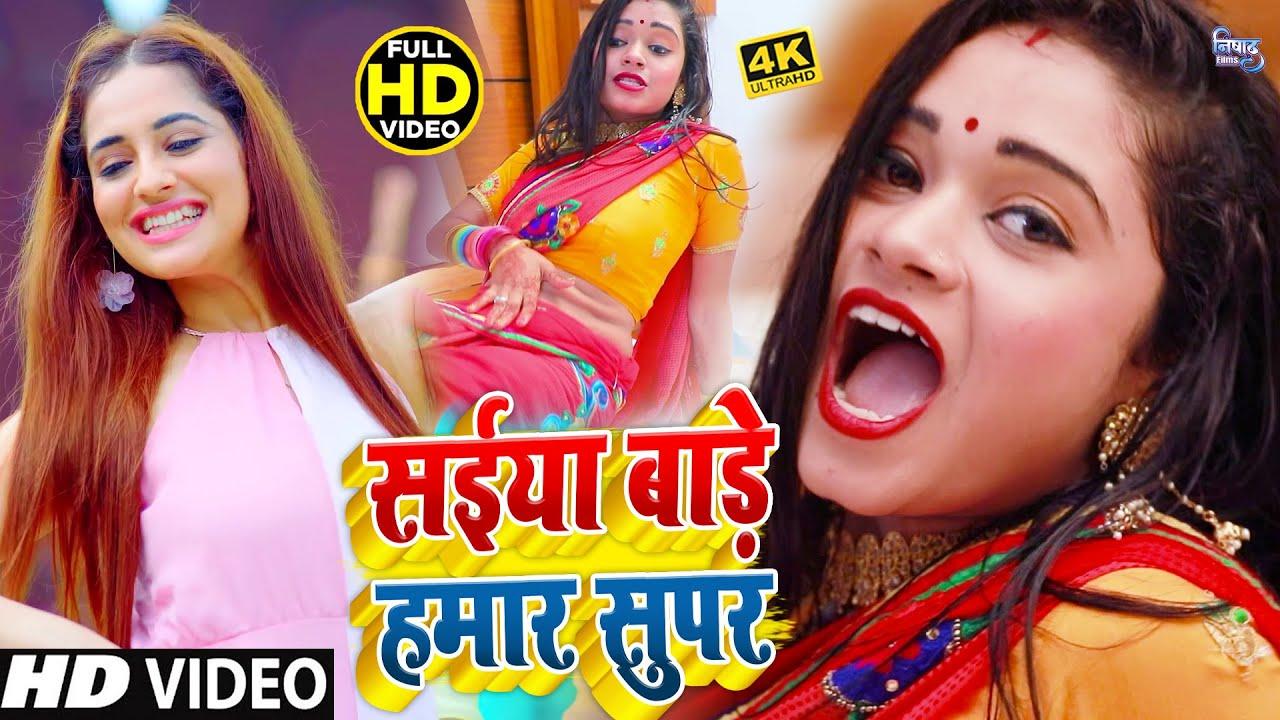 #VIDEO - बिहार में अचानक से वायरल हो गया ऐ गाना | सईया बाड़े हमार सुपर | Chandan Tripathi #DJGAANA