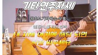 #기타연주자세#기타독학  왕초보기타레슨-부록편 클래식,…