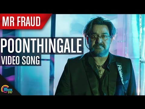 Mr Fraud | Poonthingale Video Song | Mohanlal| Dev Gill| Manjari Phadnis| Mia George