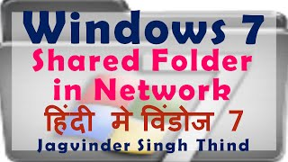 Jagvinder Thind shows How to share Files and Folders in Windows 7 i...