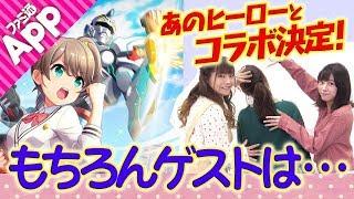 グリッドマンコラボ特番!ドールズTV byファミ通App 鈴木絵理 検索動画 30