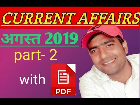 current-affairs/-अगस्त-2019-#part--2/-with-pdf..