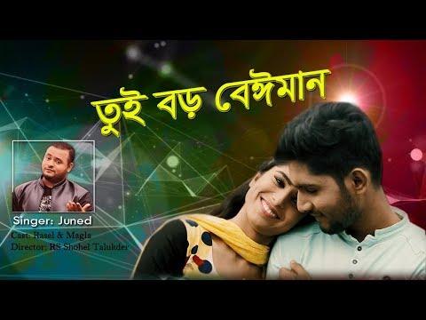 Tui Boro Beyman | তুই বড় বেঈমান | By Juned | Bangla New Song 2019