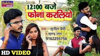 sunil Premi का सबसे जबरदस्त हिट VIDEO SONG दरुआ के निश्मा हमरा लागी गेलय हो राजा जी 2019 Super Hit