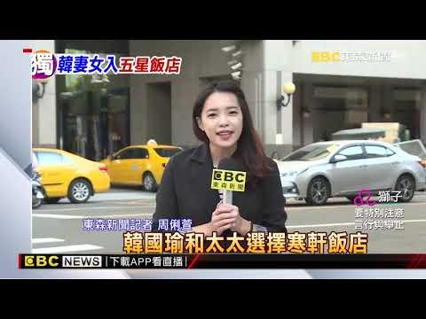 韓國瑜妻女分擔行程 外傳低調入住五星級飯店