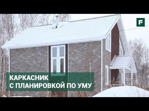 Каркасный дом с продуманной планировкой по цене трёхкомнатной квартиры // FORUMHOUSE