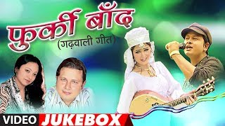 Furki Baand Garhwali Album Full Video (Jukebox) | Gajendra Rana, Meena Rana | Hit Garhwali Songs