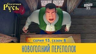 Новая Сказочная Русь 8 сезон, серия 13 | Безумный Бакс | Новогодний Переполох
