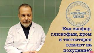 Доктор Ковальков про сиофор, хром, корицу и тестостерон