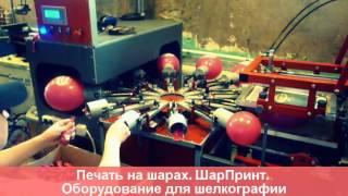 Печать на шарах. SharPrint ШарПринт Printing on balloons(Шелкотрафаретное оборудование для воздушных шаров. Печать на воздушных шарах. Станок для печати на шарах..., 2016-05-22T08:48:50.000Z)