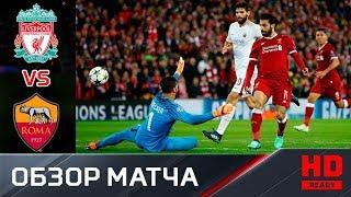 24.04.2018г. Ливерпуль - Рома - 5:2. Обзор первого матча 1/2 Лиги чемпионов