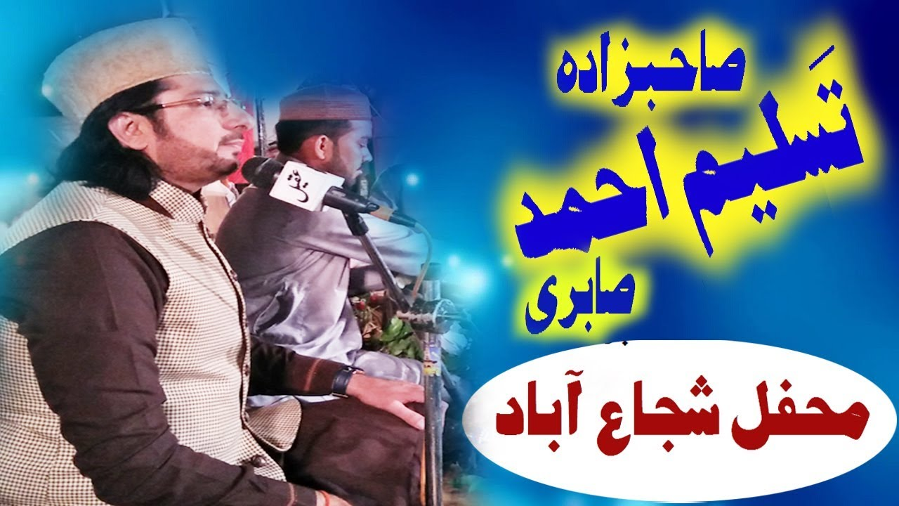 Download Sahibzada Tasleem Ahmad Sabri Mehfil Basti Mithoo in Shujabad 2018