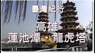 台湾旅行 高雄 「蓮池潭・龍虎塔」