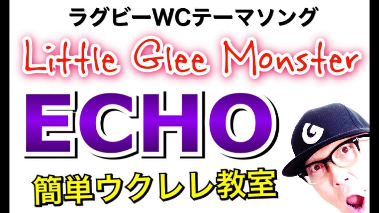 『ECHO』ラグビーW杯テーマ / Little Glee Monster 《ウクレレ 超かんたん版 コード&レッスン付》GAZZLELE
