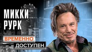 Микки Рурк о российском кино, Бутырской тюрьме и плохих актерах