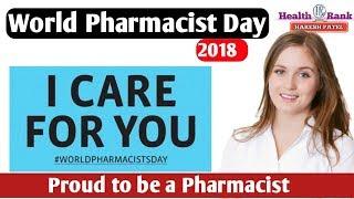 Happy World Pharmacist Day 2018    I care for You    I am Pharmacist    Health Rank