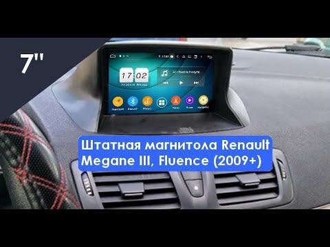 Штатная магнитола Renault Megane III, Fluence (2009+) 8 Core Android (DSP-аудиопроцессор) GF-7237
