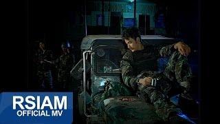 แรงใจพี่หลวง : หลวงไก่ อาร์ สยาม [Official MV]