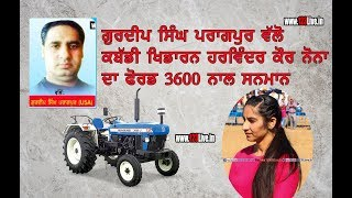 Harwinder Kaur Nona Special Honor with Ford 3600 By Gurdeep Singh Pragpur (U.S.A) Kabaddi Promoter