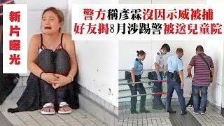 【新片曝光】警方稱彥霖沒因示威被捕 好友揭8月涉踢警被送兒童院