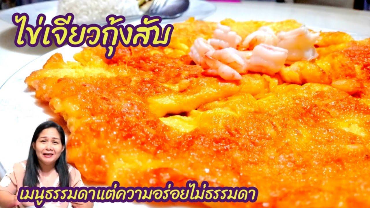 แจกสูตรไข่เจียวกุ้งสับ เมนูขายดีจากร้านตามสั่ง อาหารธรรมดาที่ความอร่อยไม่ธรรมดา