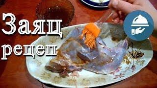 Как приготовить зайца вкусно - Рецепт как приготовить зайца в духовке целиком в рукаве