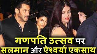 हे भगवान! Salman Khan और Aishwarya एकसाथ दिखाई दिए Ambani के Ganpati Celebration 2017 में