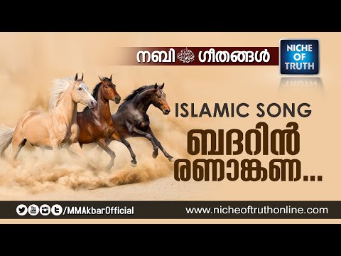 Badarin... Beautiful Malayalam Islamic Song without Music :: Niche of Truth :: Nabi Geethangal