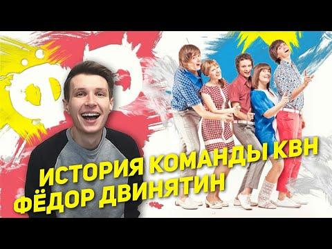 "История команды КВН ""Фёдор Двинятин"""