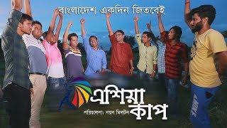 Bangladesh Jitbe Asia Cup । Cricket Shortfilm 2018 | Asia Cup Natok 2018