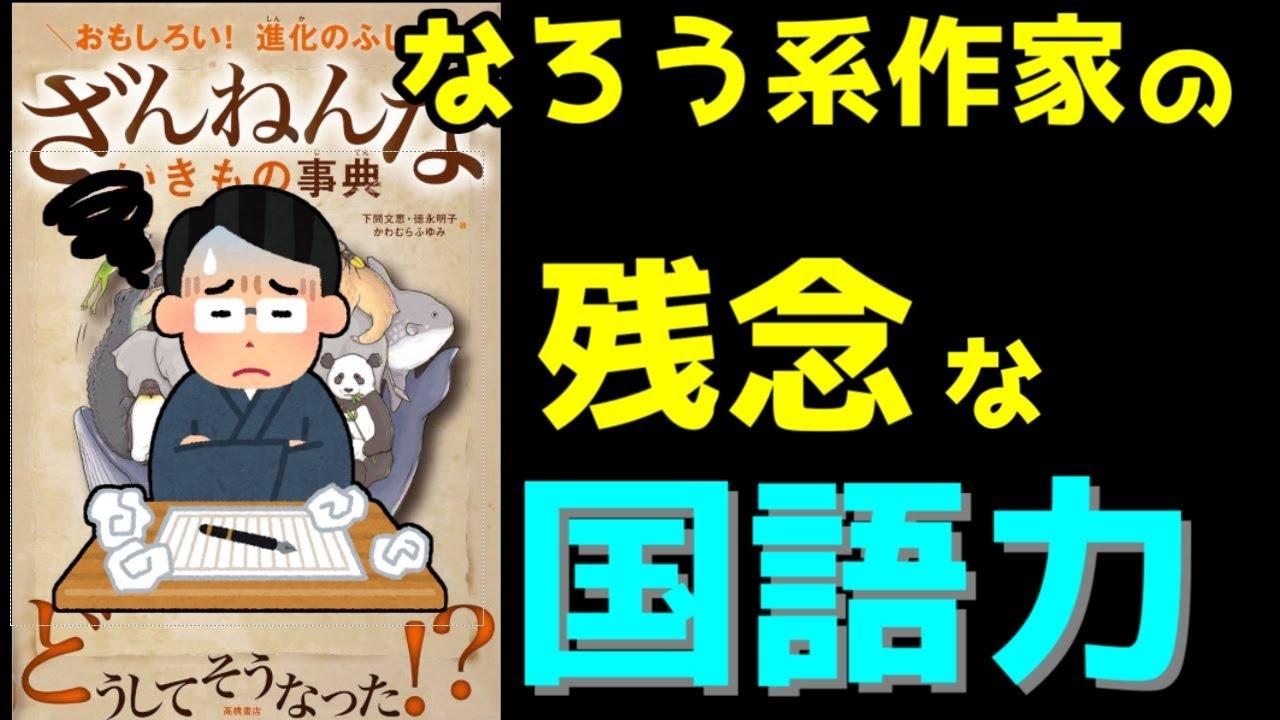 【プロ】なろう系作家の残念な国語力 WING先生【ゆっくりアニメ漫画考察】
