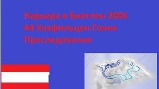 Карьера в Биатлон 2006 #4 Хохфильцен Гонка Преследования