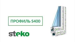 Профильная система Steko S400