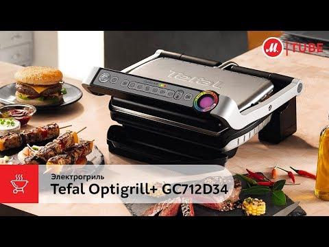 Обзор с экспертом электрогриля Tefal Optigrill+ GC712D34