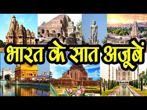 भारत के साथ अजूबे  - bharat ke saat ajoobe
