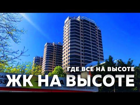 ЖК На Высоте в Фестивальном (ФМР) от строительной компании ГК Дарстрой | Новостройки Краснодара