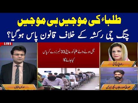 Bolta Lahore - Monday 20th September 2021